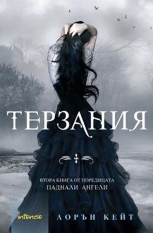 Книга - Терзания. Книга 2