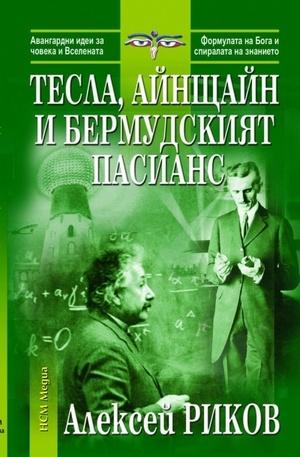 Книга - Тесла, Айнщайн и Бермудският пасианс