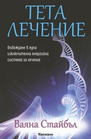 Книга - Тета лечение