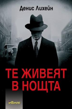 Книга - Те живеят в нощта