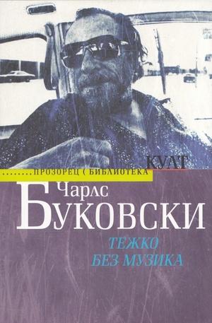 Книга - Тежко без музика