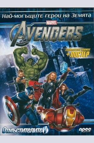 Книга - The Avengers 1: Най-могъщите герои на Земята + постер