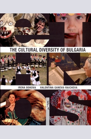 Книга - The Cultural Diversity of Bulgaria