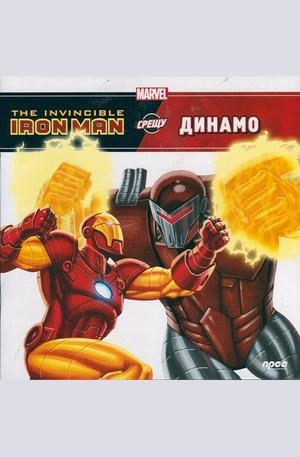Книга - The Invincible Ironman срещу Динамо