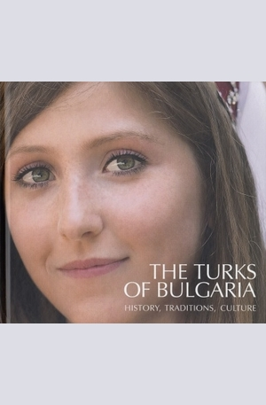 Книга - The Turks of Bulgaria: History, Traditions, Culture