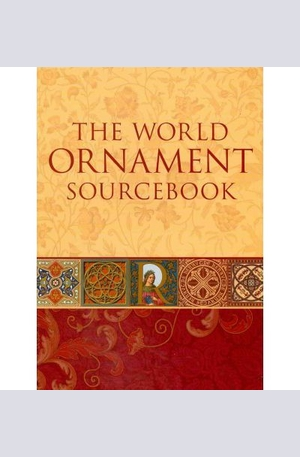 Книга - The World Ornament Sourcebook