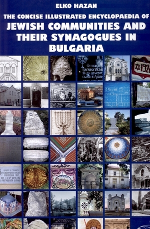 Книга - The concise illustrated encyclopaedia of Jewish communities and their synagogues in Bulgaria