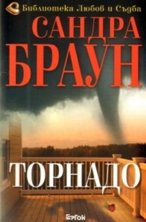 Книга - Торнадо