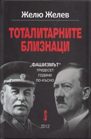 Книга - Тоталитарните близнаци: