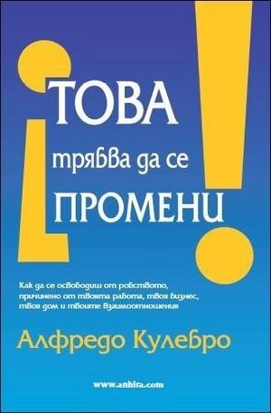 Книга - Това трябва да се промени