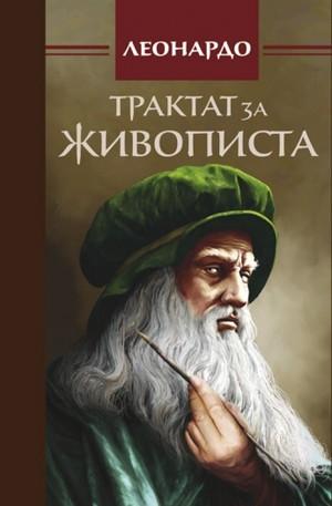 Книга - Трактат за живописта
