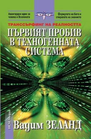 Книга - Транссърфинг на реалността: Първият пробив в техногенната система
