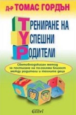 Книга - Трениране на успешни родители