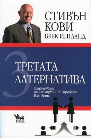 Книга - Третата алтернатива