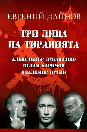 Книга - Три лица на тиранията: Александър Лукашенко, Ислам Каримов, Владимир Путин