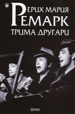 Книга - Трима другари
