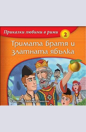 Книга - Тримата братя и златната ябълка
