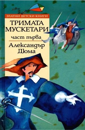 Книга - Тримата мускетари - 1 част