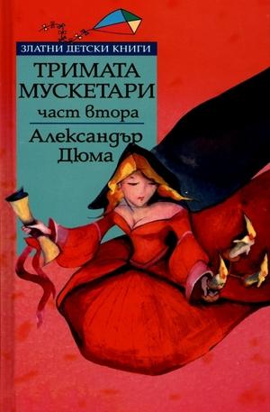 Книга - Тримата мускетари - 2 част