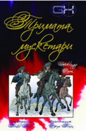 Книга - Тримата мускетари