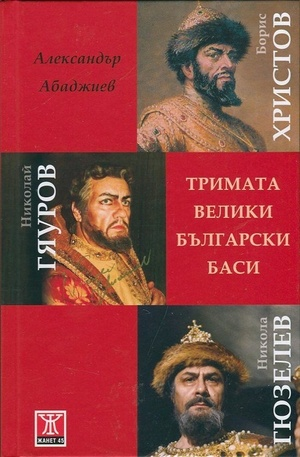 Книга - Тримата велики български баси: Борис Христов, Николай Гяуров, Никола Гюзелев