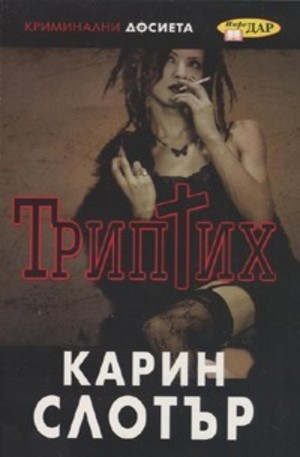 Книга - Триптих