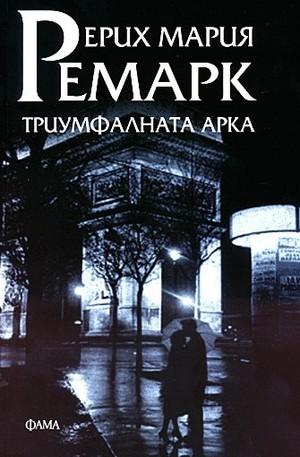 Книга - Триумфалната Арка