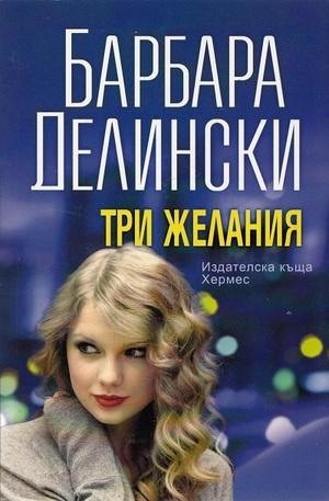 Книга - Три желания
