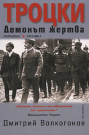 Книга - Троцки: Демонът жертва