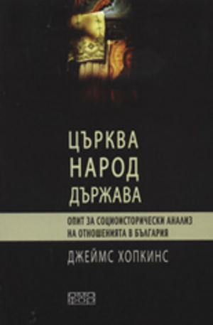 Книга - Църква, народ и държава