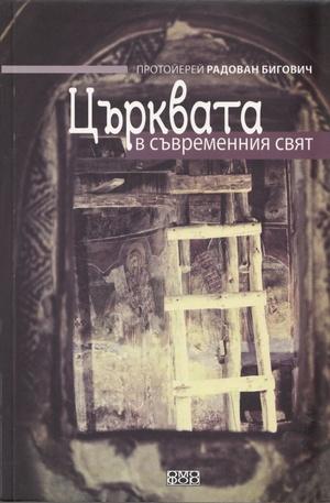 Книга - Църквата в съвременния свят