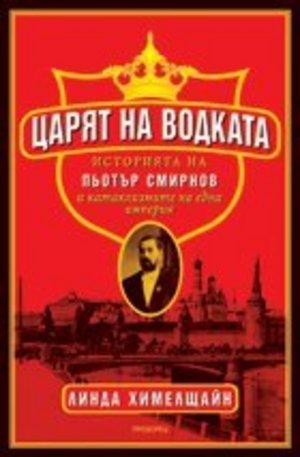 Книга - Царят на водката