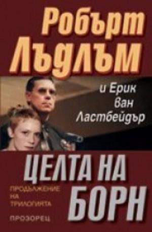 Книга - Целта на Борн
