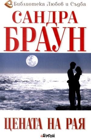 Книга - Цената на Рая