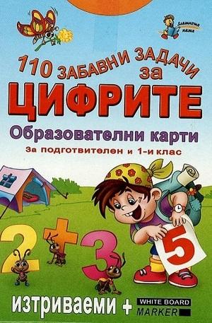 Продукт - Цифрите - 110 забавни задачи цифрите