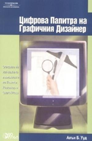 Книга - Цифрова палитра на графичния дизайнер