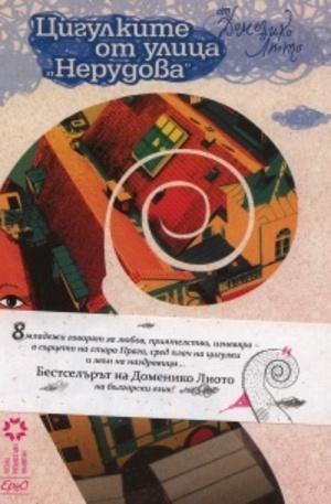 Книга - Цигулките от улица Нерудова