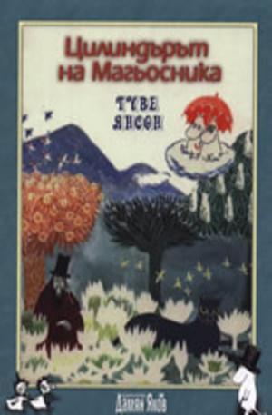 Книга - Цилиндърът на Магьосника