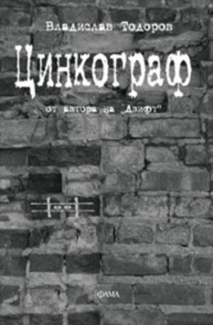 Книга - Цинкограф