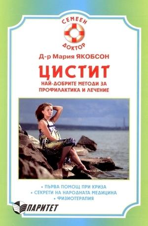 Книга - Цистит