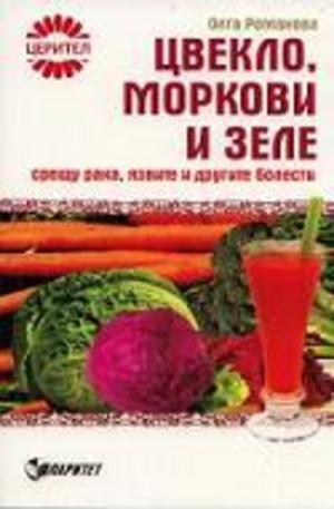 Книга - Цвекло, моркови и зеле срещу рака, язвите и другите болести