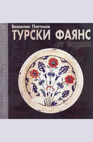 Книга - Турски фаянс от Варна