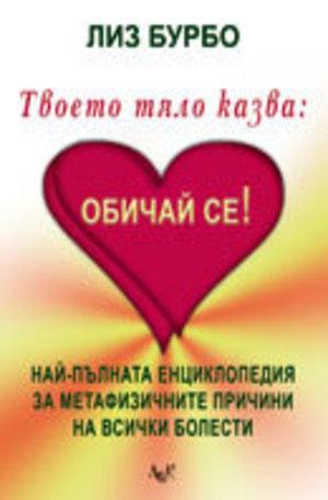 Книга - Твоето тяло казва: Обичай се!
