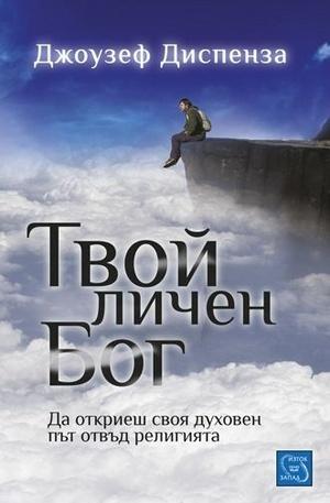 Книга - Твой личен Бог