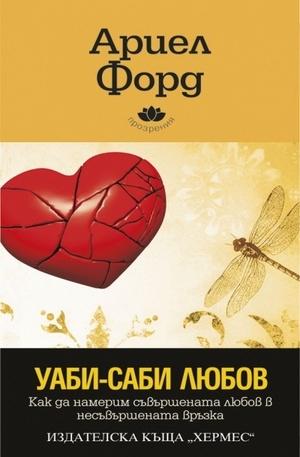 Книга - Уаби-Саби любов