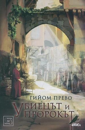 Книга - Убиецът и пророкът