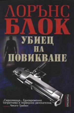 Книга - Убиец на повикване