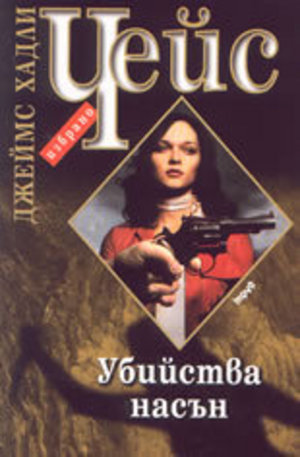 Книга - Убийства насън