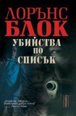 Книга - Убийства по списък