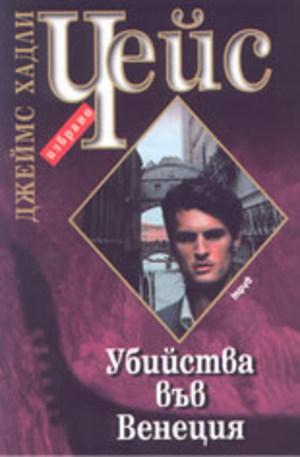 Книга - Убийства във Венеция